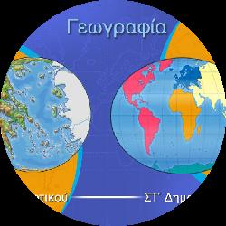 γεωγραφία εστ