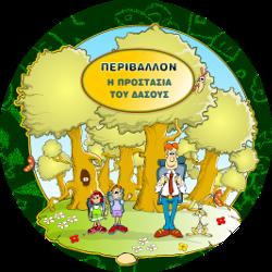 περιβάλλον προστασία δάσους